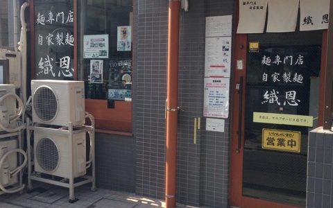 東大前(本郷三丁目)にある織恩のつけ麺・ラーメン徹底レポート!