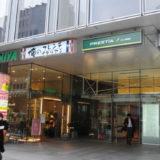 俺のフレンチ・イタリアン青山・表参道/銀座/新橋本店を徹底レポート!