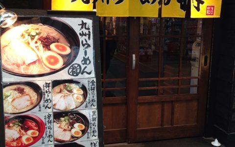 吉祥寺の九州ラーメン「祥」を徹底レポート!博多の味