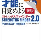 ストレングスファインダーで34資質→自分の強み5つ特定!