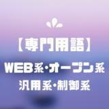 WEB系・オープン系・汎用系・制御系エンジニアとは【転職/比較】