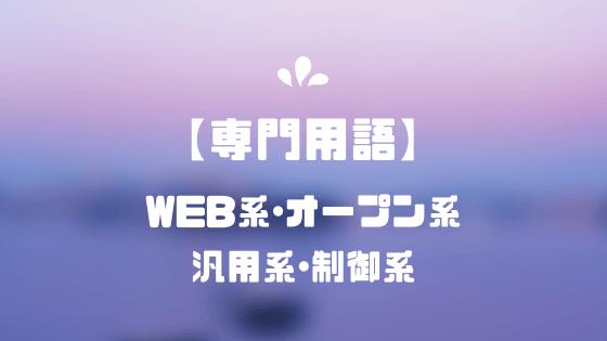 WEB系・オープン系・汎用系・制御系とは