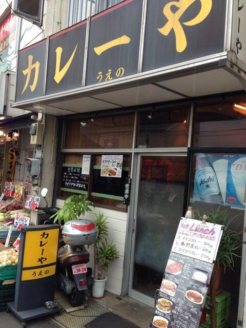 鷺ノ宮の食べログ高評価店「カレーや うえの」炙りチーズカリカリ餃子カレー