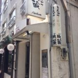 高田馬場とんかつ「成蔵」食べログ4つ星店に行ってみた