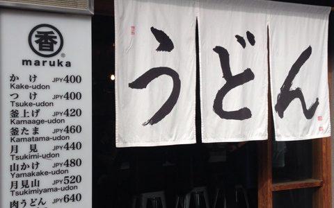 神保町の超人気うどん店「丸香」を徹底レポート!