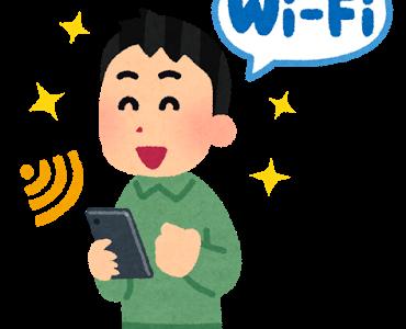 【wi-fi運用】スマホとパソコンを月額3000円以下にする方法