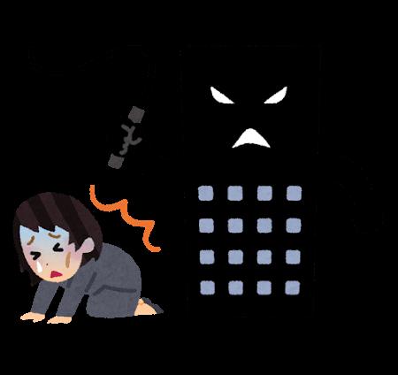 ブラック企業に入社する方法7選