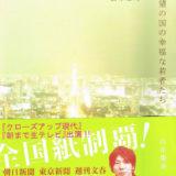 古市憲寿著:絶望の国の幸福な若者たち(1億円の世代間格差)