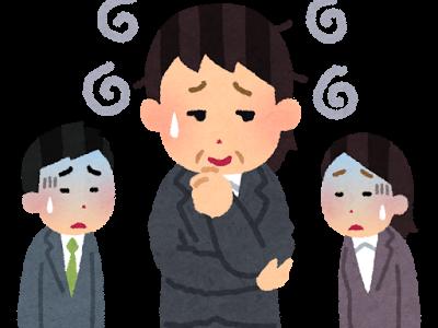 叱られたい部下・叱れない上司が増加中←理由が気持ち悪すぎる