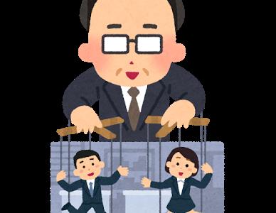 会社辞める人を呪う同調圧力「皆と違う方向に行くしか楽しみはない」