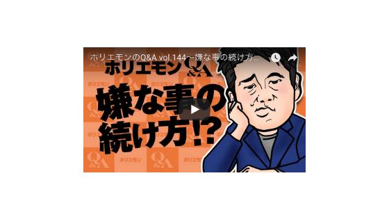 堀江貴文氏の「嫌なことの続け方」が凄すぎる!継続する方法まとめ