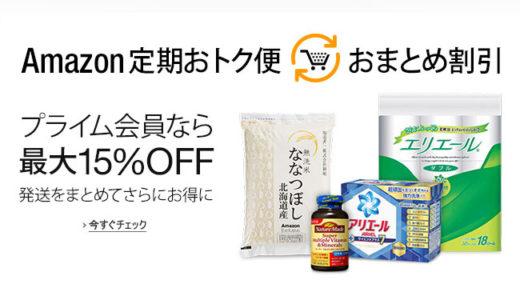 Amazon定期便・定期おトク便まとめ(最大10~15%割引商品)