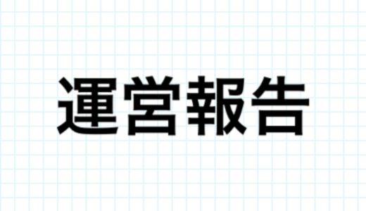 【運営報告】26万pv・アドセンス8万突破〜自分の強みにフォーカス〜