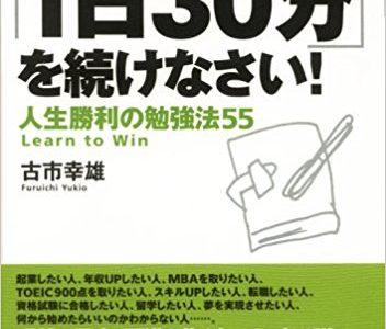 1万円のベストセラー本「1日30分勉強法」が凄すぎる!