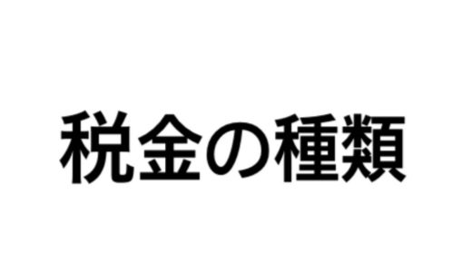 税金の種類まとめ(所得税/住民税/消費税等)【2017年版】