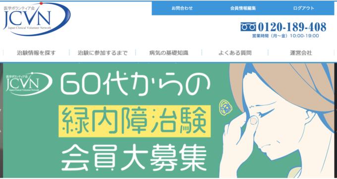 日給2万円以上!誰でも簡単にお金を稼げる「治験バイト」