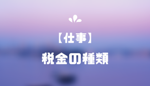 税金の種類まとめ(所得税/住民税/消費税等)【2018年版】