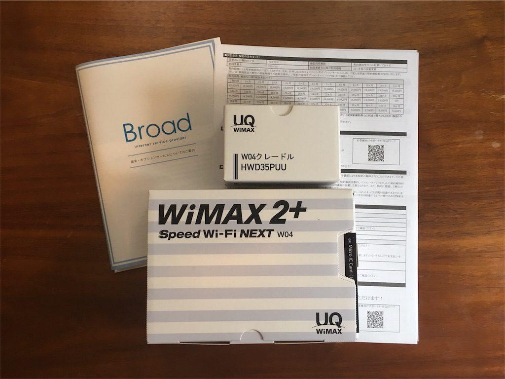 1番おすすめのポケットwifi「Broad WiMAX」【口コミ/評判】