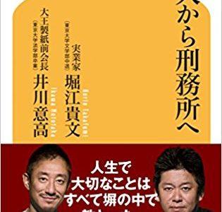 堀江貴文本「東大から刑務所へ」人生の転落振りが凄すぎる!