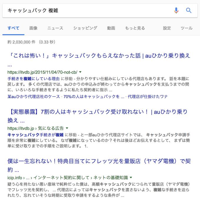 キャッシュバック特典【詐欺の声多数】