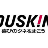 ダスキン「エアコンクリーニング」掃除が超快適【口コミ】