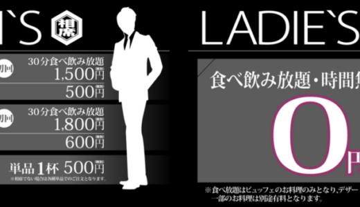 相席屋渋谷・新宿・池袋店に行ってきた【口コミ・評判】