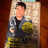 堀江貴文本「好きなことだけで生きていく」の後悔しない働き方