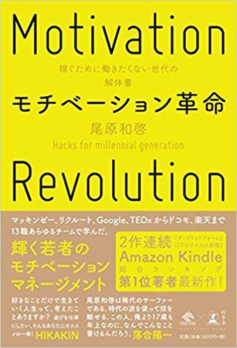 尾原和啓本「モチベーション革命」稼ぐために働かない方法