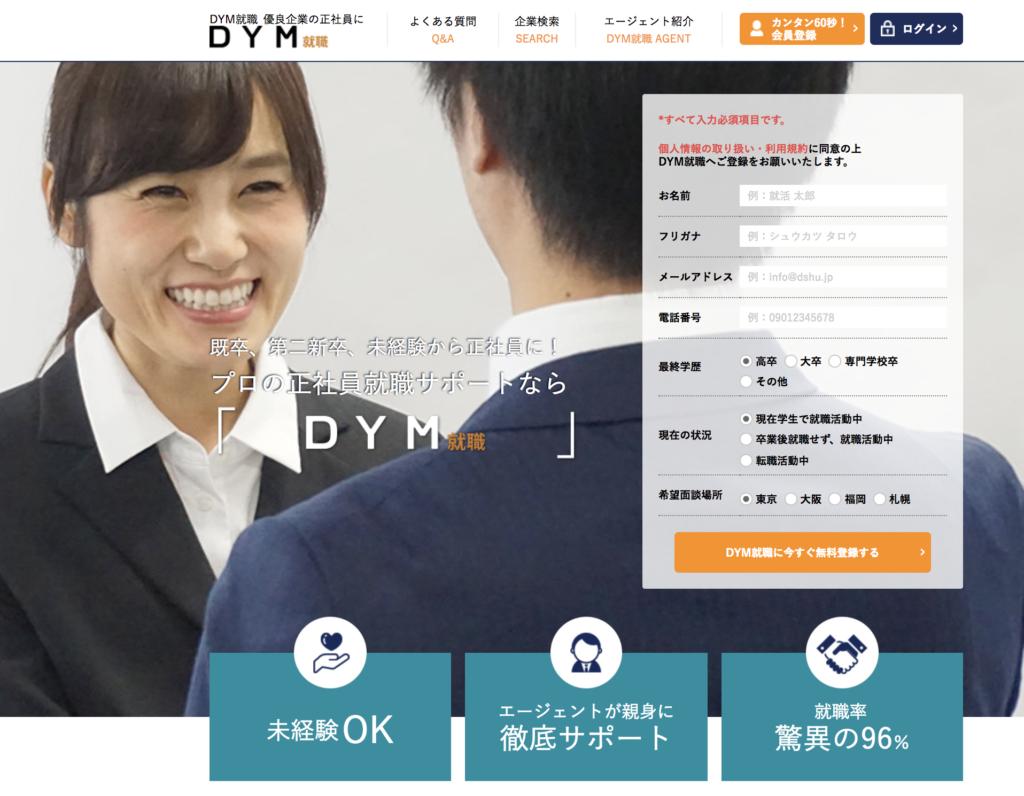 人柄重視の育成枠で就職成功率96%を誇る「DYM就職」
