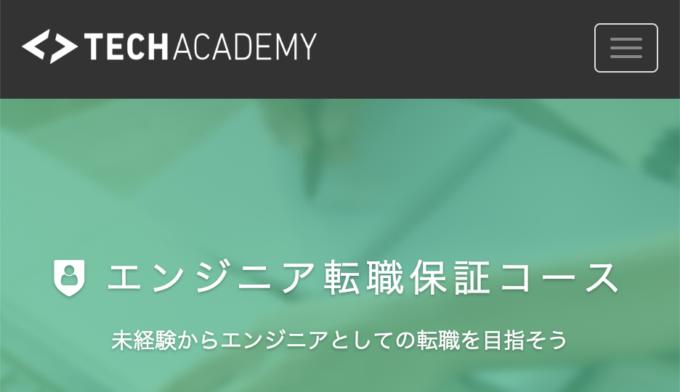 ITスキルを無料学習!20代未経験、東京の会社を希望なら「TechAcademy」