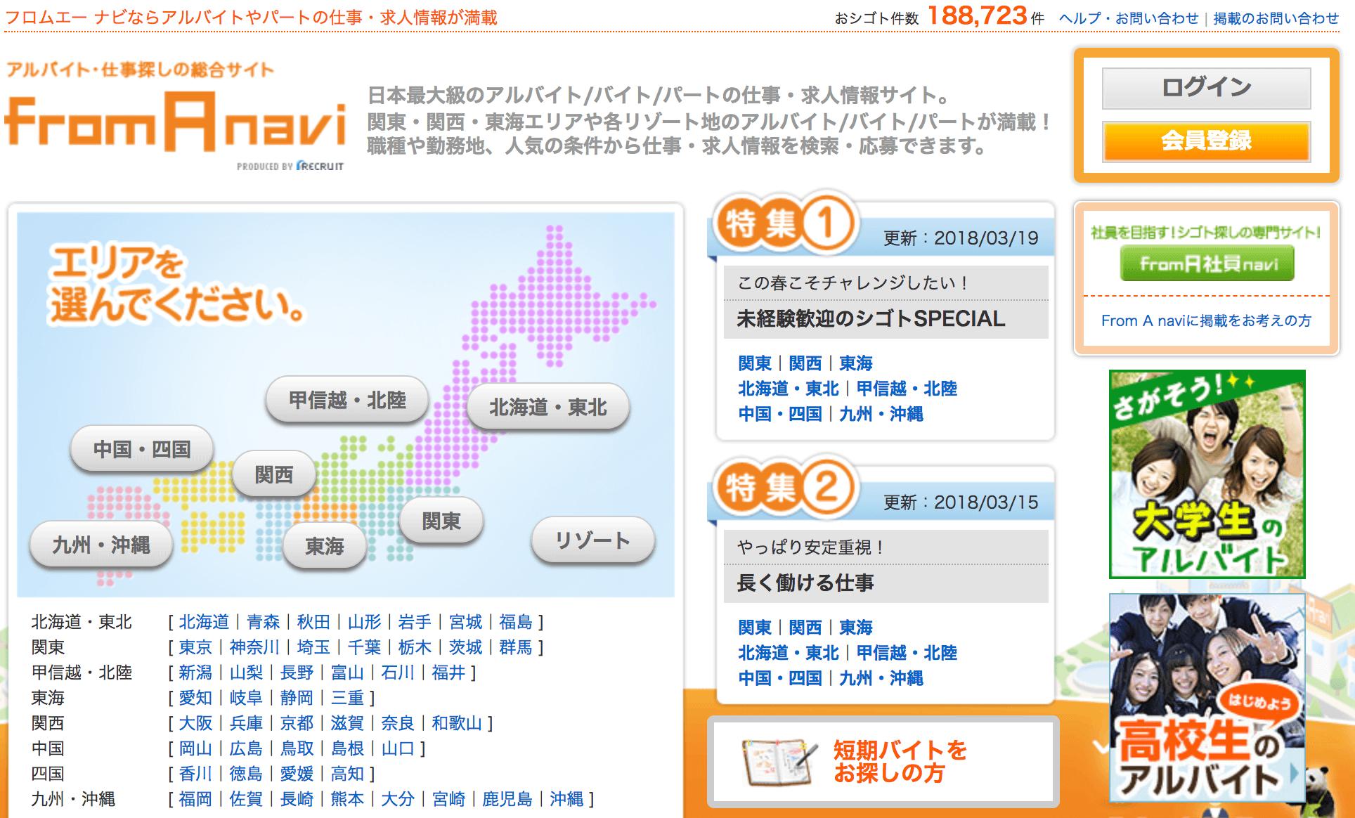 fromAnavi(フロム・エー ナビ)