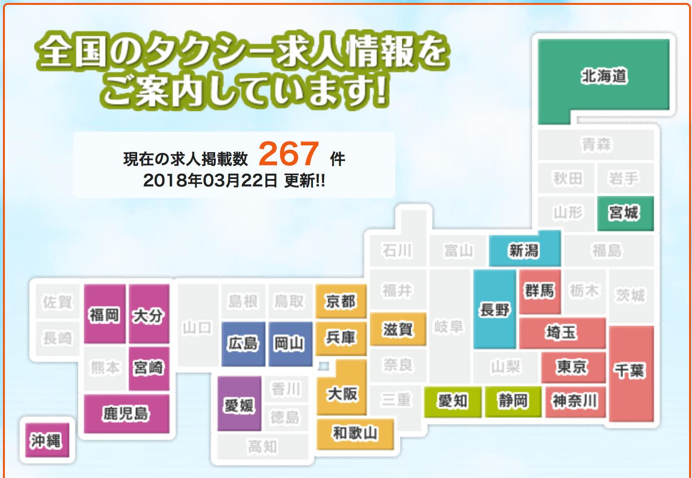 転職道.com( タクシー求人情報サイト)