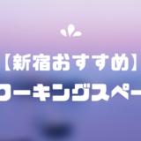 新宿のコワーキングスペースおすすめ10選・徹底比較【2018年版】