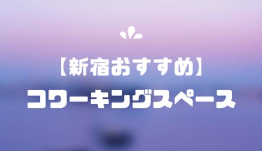 新宿コワーキングスペースおすすめ7選【個室・ドロップイン】
