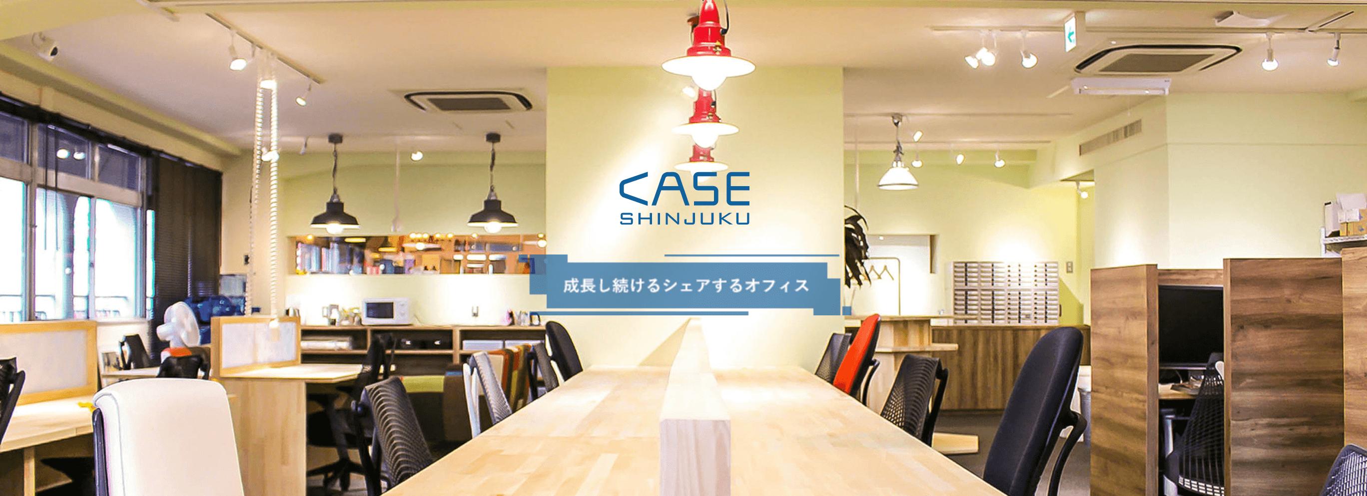CASE Shinjuku (ケイスシンジュク)