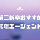 【第二新卒】転職エージェントおすすめ・比較・評判・口コミ