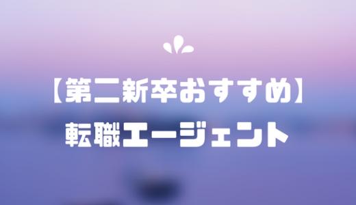 第二新卒・既卒おすすめ転職エージェント5選【比較・評判】
