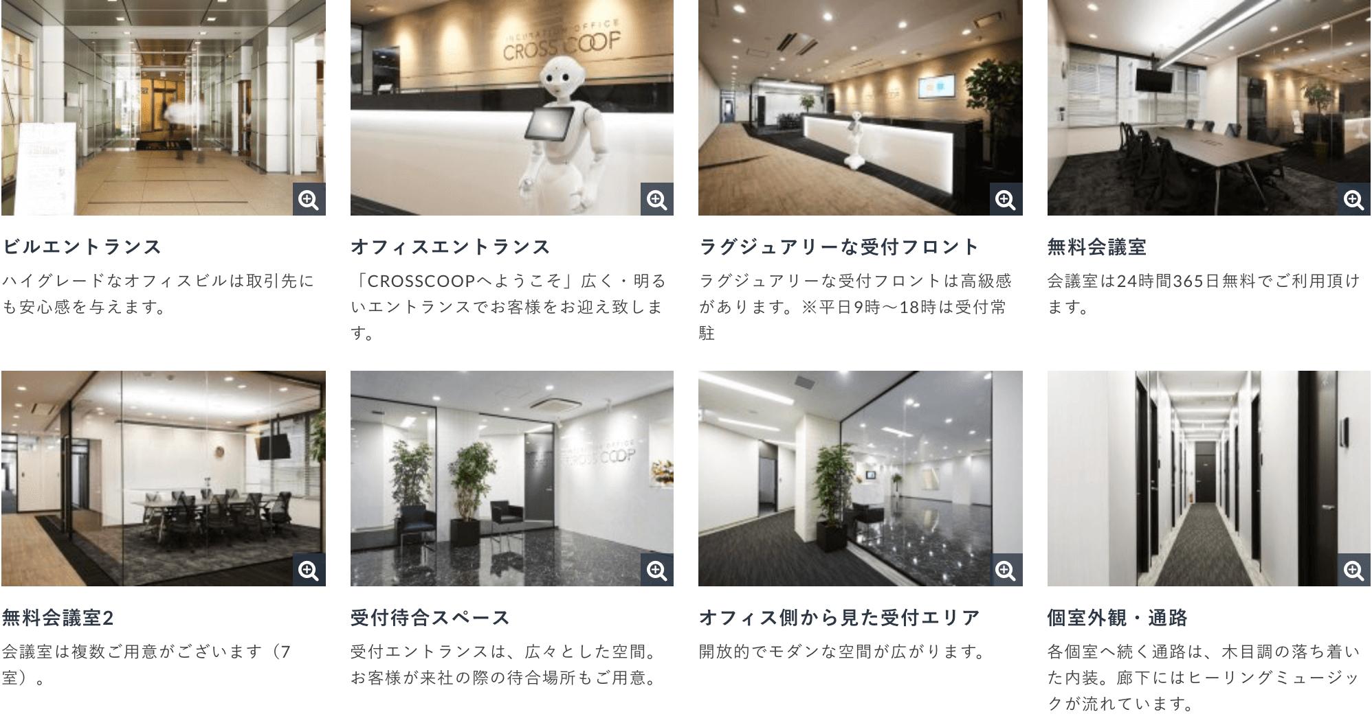 CROSSCOOP新宿(クロスコープシンジュク)