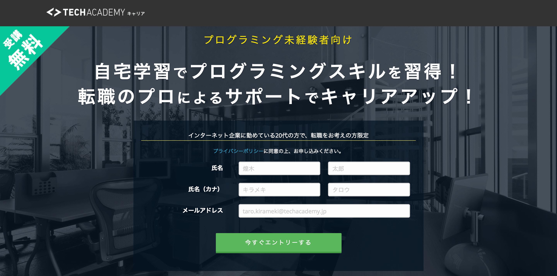 TechAcademyキャリア(テックアカデミー)