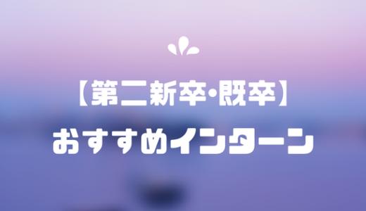 【2018年版】第二新卒・既卒のおすすめインターン募集5選