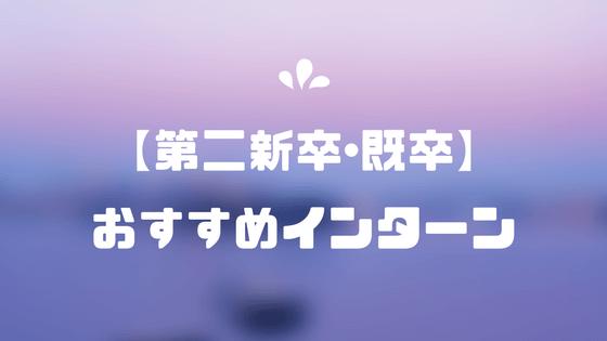第二新卒・既卒のおすすめインターン募集【2018年】