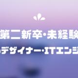 【第二新卒・未経験】webデザイナー・ITエンジニアなる方法