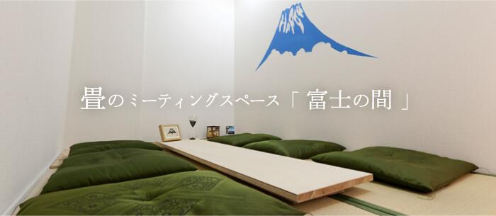 HAPON新宿(ハッポンシンジュク)