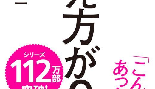 伝え方が9割のコツまとめ 佐々木圭一【書評・感想・要約】