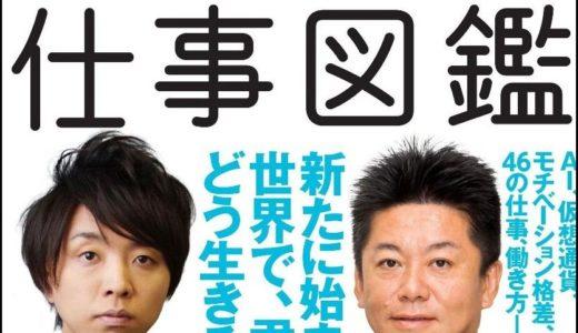 10年後の仕事図鑑:堀江貴文&落合陽一【書評】