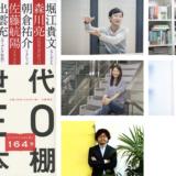 新世代CEOの本棚7選&佐藤航陽8選【要約・感想・書評】