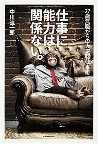 仕事に能力は関係ない。9選 中川淳一郎【要約・感想・書評】