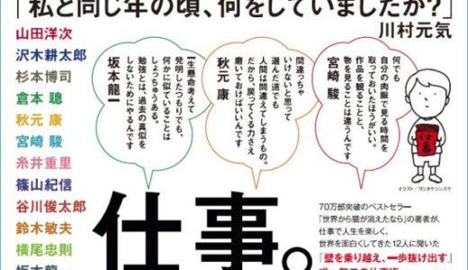 仕事。13選 川村元気【要約・感想・書評】