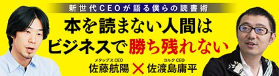 新世代CEOの本棚13選【要約・感想・書評】