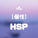 HSP(超敏感気質)診断 適職チェック【転職・職業・仕事】